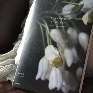 「いつも心に花を」