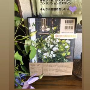 新刊『「コンポジション」フレンチスタイル・アレンジメント』発売