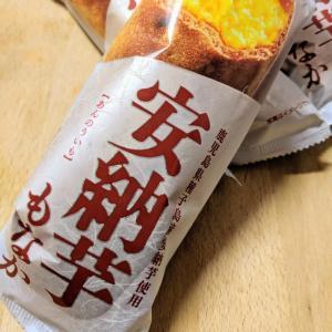 丸永製菓  安納芋もなか(ローソン限定)