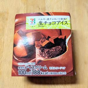生チョコアイス ベルギー産チョコレート使用(セブンイレブン限定)