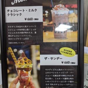 【第60回 大北海道展】ザ・サンデー@Saturdays Chocolate