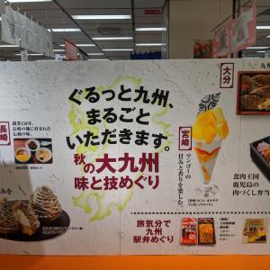 【秋の大九州 味と技めぐり】杏仁ソフト@LAOLEE 台湾料理屋 老李