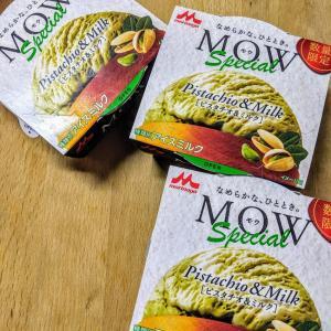 森永乳業 MOW ピスタチオ&ミルク(セブンイレブン限定)