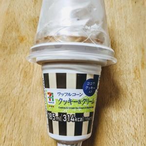 セブンプレミアム ワッフルコーン クッキー&クリーム(セブンイレブン限定)