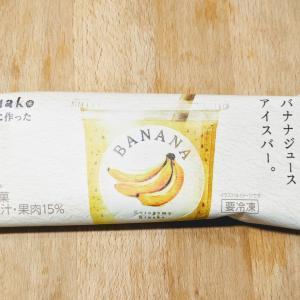 栄屋乳業  Hanakoと一緒に作った 黒バナナきなこアイスクリーム(ファミリーマート先行発売)
