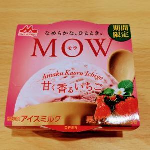 森永乳業  MOW  甘く香るいちご