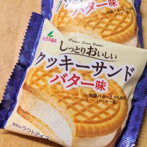 フタバ食品 しっとりおいしいクッキーサンド バター味