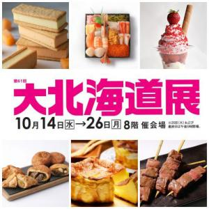【第61回 大北海道産】Wチョコレート・ソフトクリーム@SATURDAYS