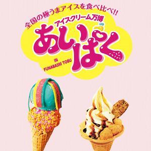 【あいぱく®CHIBA】北海道オーガニックミルクソフト@UMIERE