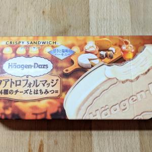 ハーゲンダッツ クリスピーサンド クアトロフォルマッジ〜4種のチーズとはちみつ〜
