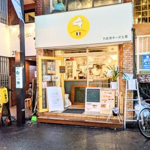 <東京都>ゴルゴンゾーラソフト@下北沢チーズ工房