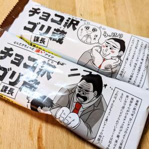 赤城乳業 チョコ沢ゴリ蔵 課長(セブンイレブン限定)