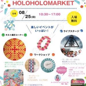 HOLOHOLOマーケット