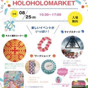 HOLOHOLO Market