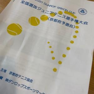 2020ダンロップ全国選抜ジュニアテニス選手権大会 京都府予選でした!