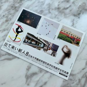 日本大学藝術学部写真学科気鋭学生写真展 「出て来い新人8」から