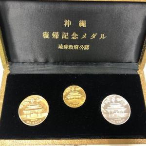 沖縄復帰記念メダル 金 銀 プラチナ 貴金属をお買取させて頂きました!