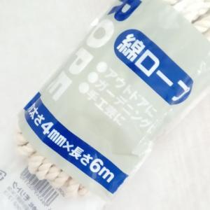 セリア 綿ロープ 太さ4mm×長さ6m 大活躍!(^^)!