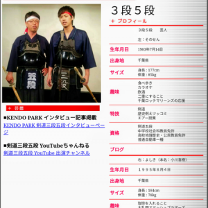 エンタメYouTuber『剣道三段五段』