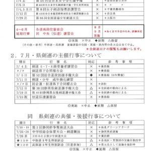 剣道連盟 7月行事予定