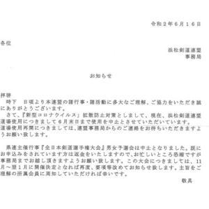 全日本選手権の県予選大会は中止
