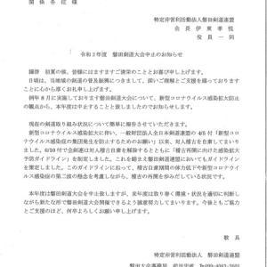 磐田大会中止のお知らせ