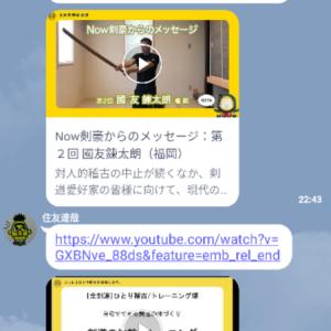 オンライン稽古(6/26)