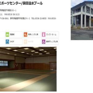福田体育館稽古のご案内 11/21(土)