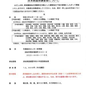 日本剣道形講習会のお知らせ