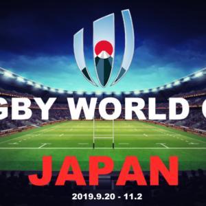 『2019ラグビーワールドカップ』\(๑・∀・๑)/