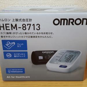 『my血圧計』\(๑・∀・๑)/