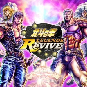 『北斗の拳 Legends revive』\(๑・∀・๑)/