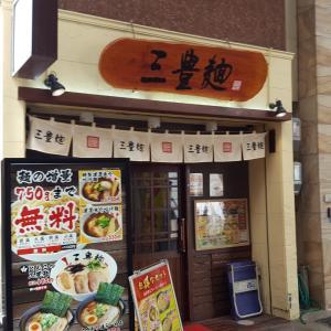 """『三豊麺 新開地店』ŧ‹""""ŧ‹""""(≧ч≦)ŧ‹""""ŧ‹"""""""