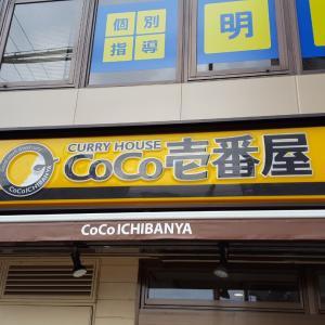 """『CoCo壱』ŧ‹""""ŧ‹""""(≧ч≦)ŧ‹""""ŧ‹"""""""