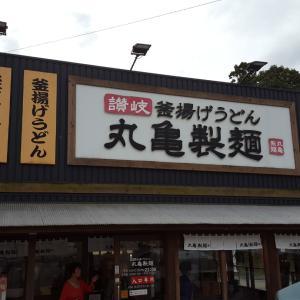 """『丸亀製麺 鈴蘭台店』ŧ‹""""ŧ‹""""(≧ч≦)ŧ‹""""ŧ‹"""""""
