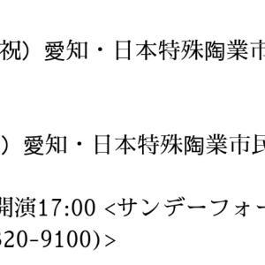 『amazarashi 2020ボイコットツアー』