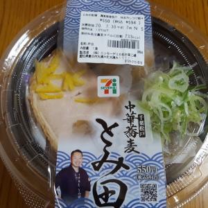 『中華蕎麦 とみ田 味玉冷やしつけ麺』
