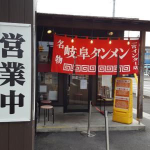 『岐阜タンメン 一宮インター店』