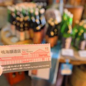 鳴海醸造店(黒石市)*勝手にWANOPASS弘南鉄道ツアー