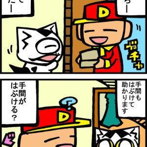 チビタマ日記 その2172
