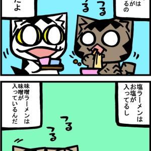 チビタマ日記 その2180