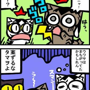 チビタマ日記 その2183