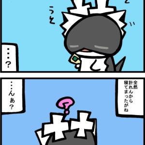 チビタマ日記 その2196