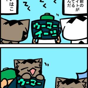 チビタマ日記 その2306