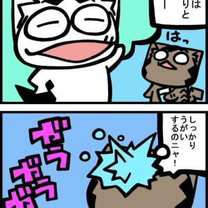 チビタマ日記 その2332