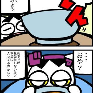 チビタマ日記 その2067