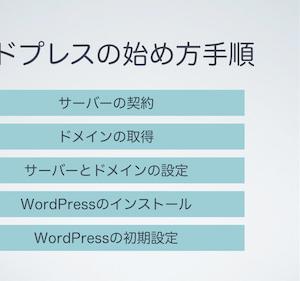 ワードプレス初期設置動画を無料で公開♪これからワードプレスを始めたい人必見!