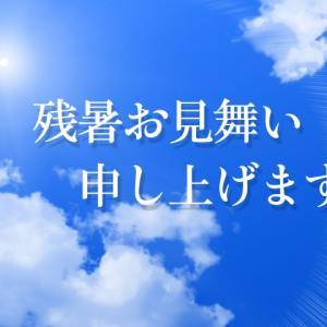 残暑お見舞い申し上げます(^_^)