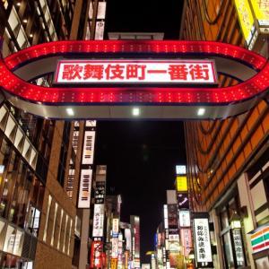 夜の歌舞伎町