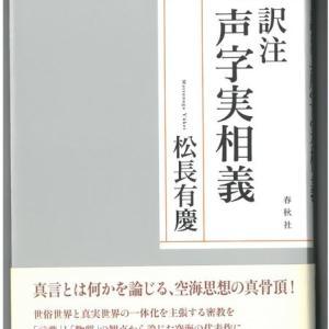 松長有慶先生著 『訳注 声字実相義』(春秋社刊)を読んで